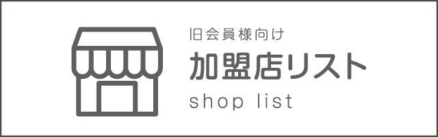 加盟店リスト