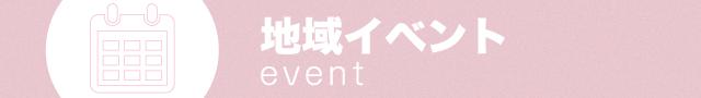 地域イベント