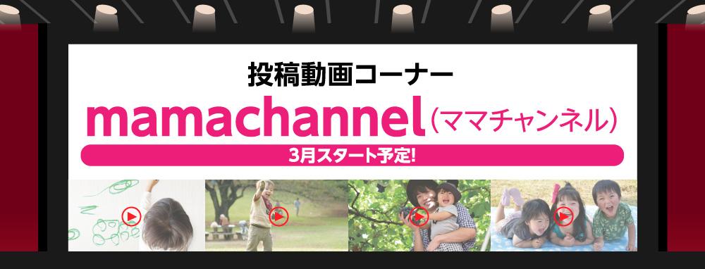 ママチャンネル