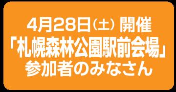 札幌森林公園駅前会場のみなさん